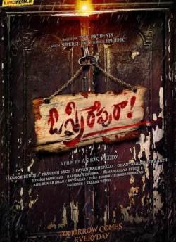 O Sthree Repu Raa movie poster