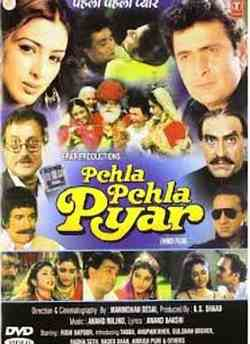 पहला पहला प्यार movie poster