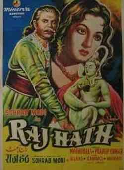 राज हठ movie poster