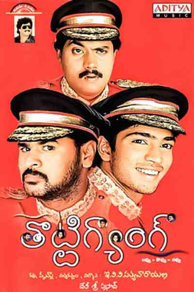 Thotti Gang movie poster