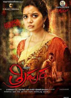 Tripura movie poster