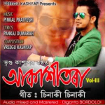 Bhulote mistake new assamese song 2018