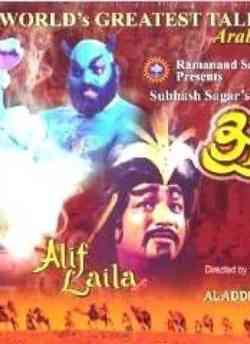 Alif Laila movie poster
