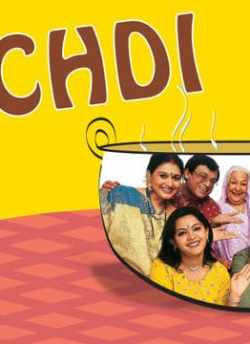 Khichadi movie poster