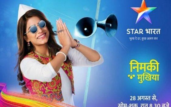 Nimki Mukhiya tv serial poster