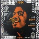 Ahibaa Tumi Puwaa album artwork
