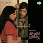 Bambai Se Aaya Mera Dost album artwork