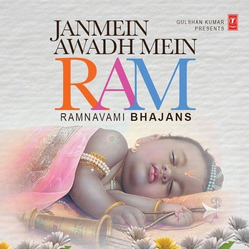 राम राम सीता राम album artwork