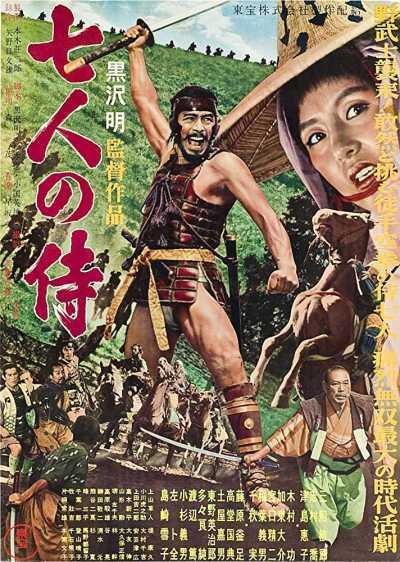 सेवन समुराई movie poster