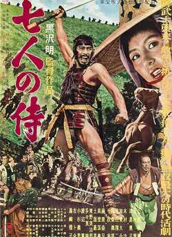Seven Samurai movie poster