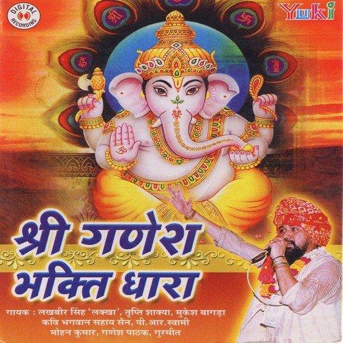 Jai Ganesh Deva ( Aarti) album artwork