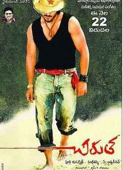 Chirutha movie poster