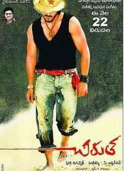 Chirutha movie poster