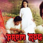 Bhanware Ne Khilaya Phool artwork