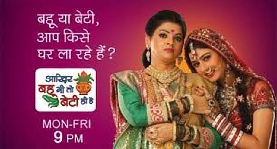 Aakhir Bahu Bhi Toh Beti Hee Hai tv serial poster