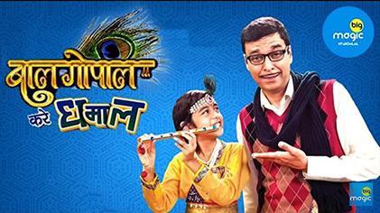 Bal Gopal Kare Dhamaal tv serial poster
