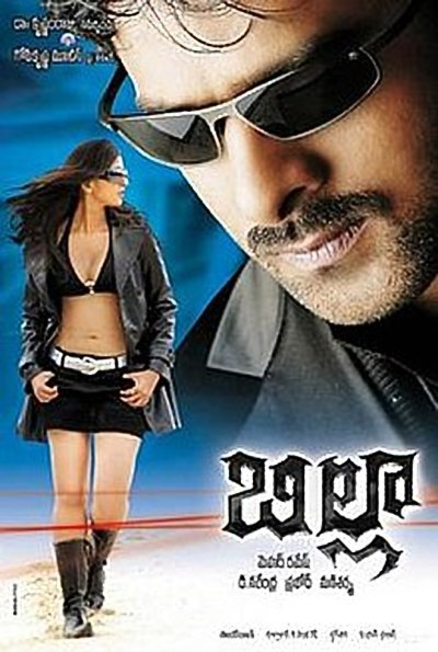 Billa (2009) movie poster