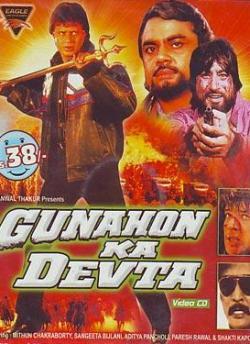 गुनाहों का देवता movie poster