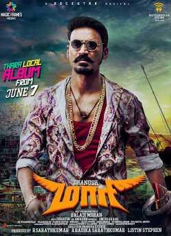 Maari movie poster