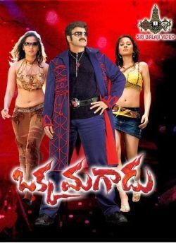 Okka Magaadu movie poster