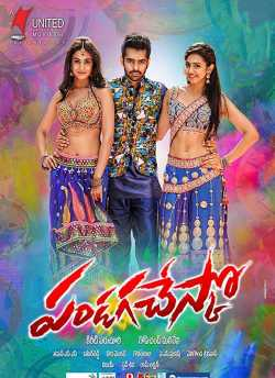 Pandaga Chesko movie poster
