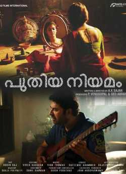 Puthiya Niyamam movie poster
