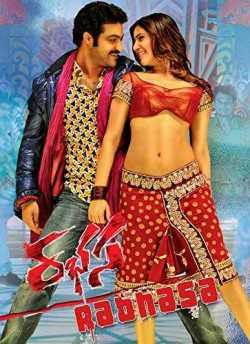 रभासा movie poster
