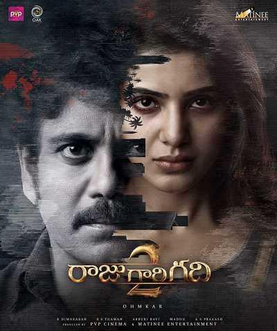 Raju Gari Gadhi 2 movie poster