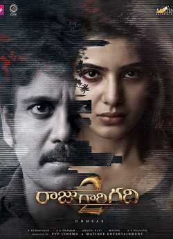Raju Gari Gadhi 2 movie poster