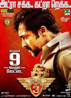 Singam 3 movie poster