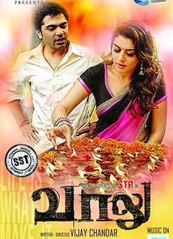 Vaalu movie poster