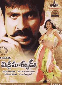 Vikramarkudu movie poster