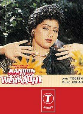 Kanoon Ki Hathkadee movie poster