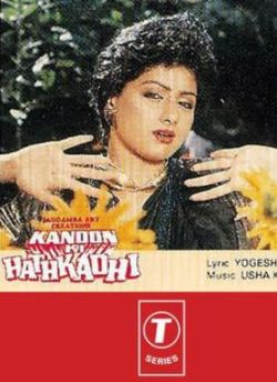 Kanoon Ki Hathkadee movie poster
