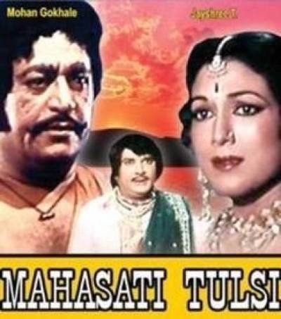 Mahasati Tulsi movie poster