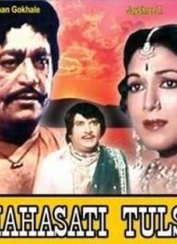 Mahasati Tulsi movie poster