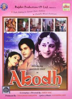 Abodh movie poster
