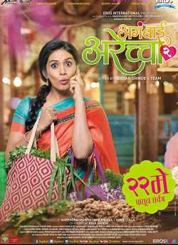 Aga Bai Arechyaa 2 movie poster