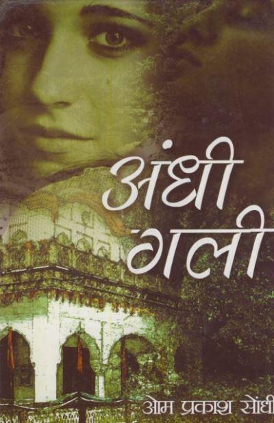 Andhi Gali movie poster