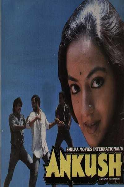 अंकुश movie poster