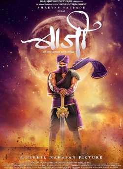 Baji movie poster