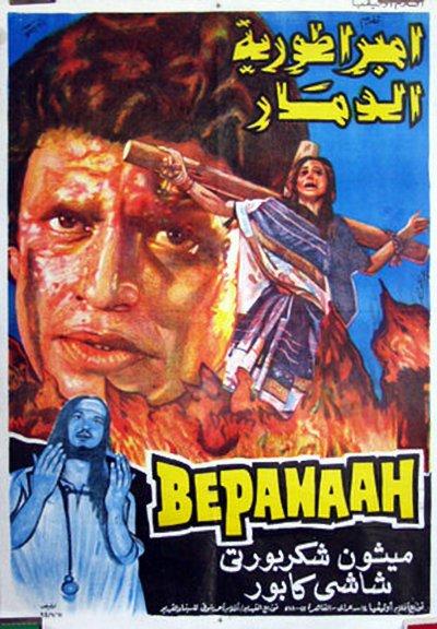 Bepanaah movie poster