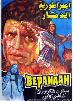 Bepanaah movie poster
