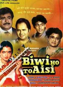 Biwi Ho To Aisi movie poster