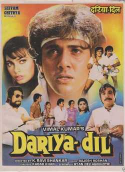 Dariya Dil movie poster