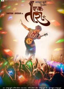 Ek Tara movie poster
