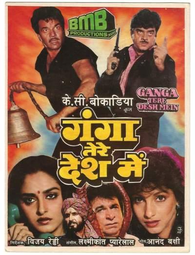 Ganga Tere Desh Mein movie poster