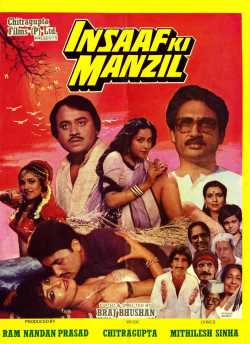 Insaaf Ki Manzil movie poster