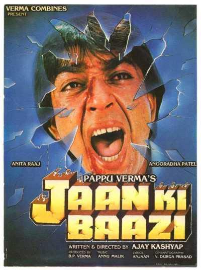 Jaan Ki Baazi movie poster