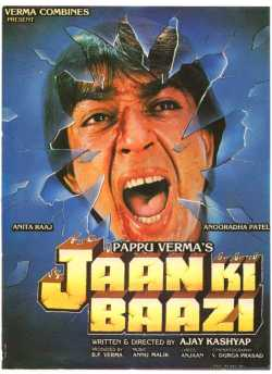 Jaan Ki Baazi movie poster